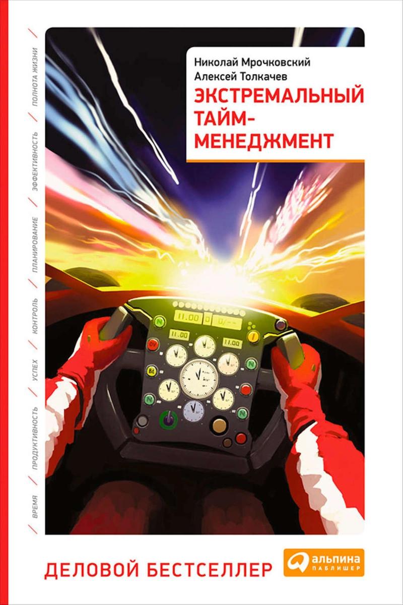 Экстремальный тайм-менеджмент - Толкачев Алексей Иванович, Мрочковский Николай Сергеевич