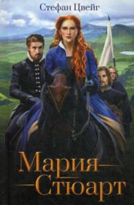 Марія Стюарт (тв)