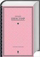 Собрание сочинений (тв.)