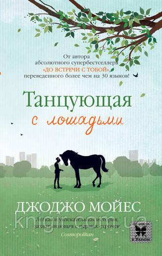 Танцующая с лошадьми (мяг)