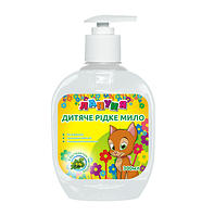 ЛАПУНЯ Дитяче рідке мило 0,3 мл з екстрактом чистотіла доз   (4823317821337)