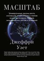 Масштаб. Универсальные законы роста, инноваций, устойчивости и темпов жизни организмов, городов, экономических