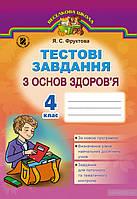 Основи здоров'я 4 клас Тестові завдання Фруктова Генеза ISBN 978-966-11-0567-5