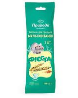 Фиеста витаминизированный корм колосок для грызунов Мультивитамин 100гр, минимальный заказ 2 шт