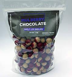 Бойлы вереные Mulberry & Chocolate, 1 кг 20,0 мм