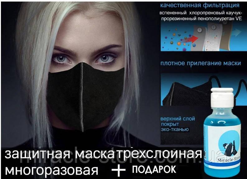 Чорна багаторазова захисна маска, Антибактеріальна пов'язка + ПОДАРУНОК Дезінфектор!!!