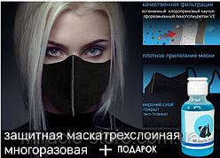 Черная многоразовая защитная маска, Антибактериальная повязка + ПОДАРОК Дезинфектор!!!