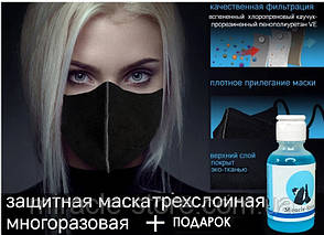 Чорна багаторазова захисна маска, Антибактеріальна пов'язка + ПОДАРУНОК Дезінфектор!!!, фото 2