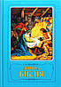 Дитяча Біблія. Біблійні оповідання в малюнках. Українською мовою