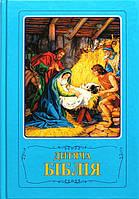 Дитяча Біблія. Біблійні оповідання в малюнках. Українською мовою, фото 1