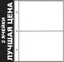 Лист для бон (банкнот) открыток на 2 ячейки (123х177мм) 195х250мм