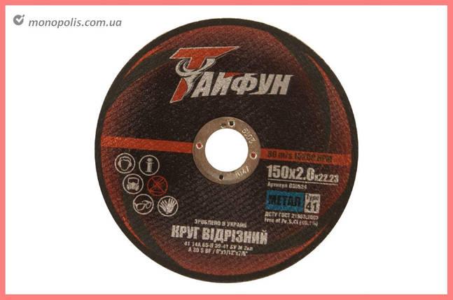 Круг отрезной по металлу Тайфун - 355 х 3,5 х 32 мм, фото 2