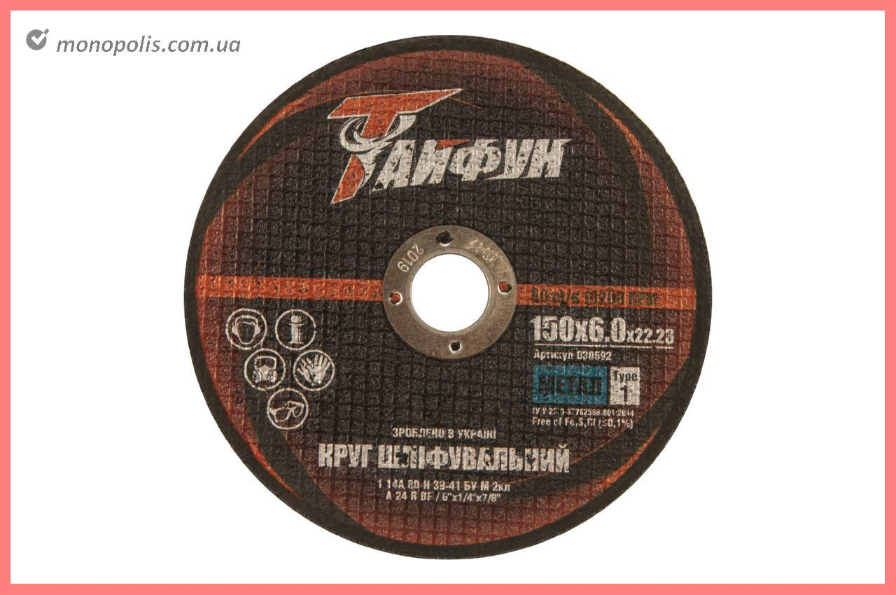 Круг зачистной Тайфун - 230 х 6,0 х 22,2 мм, прямой