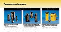 Цилиндры ENERPAC