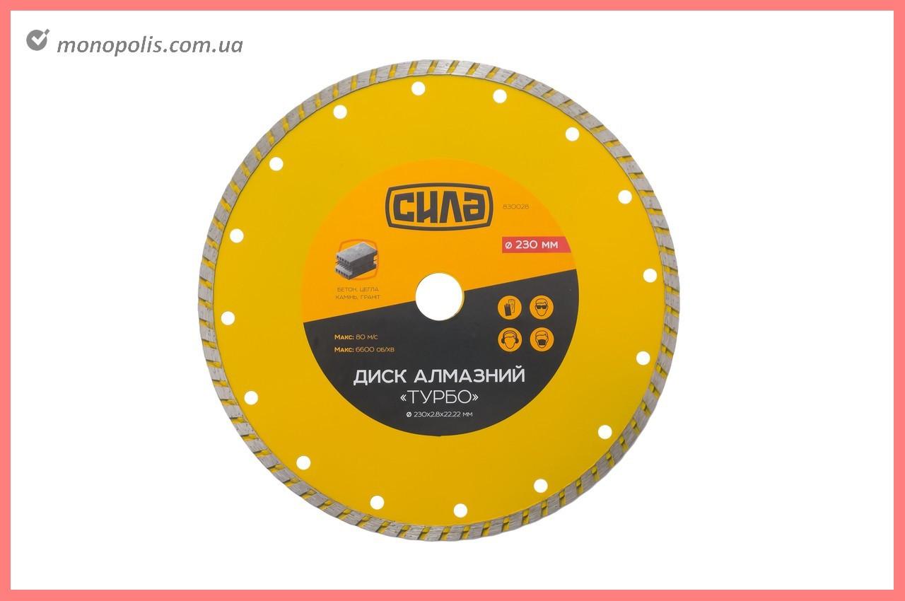 Диск алмазный Сила - 230 мм турбо