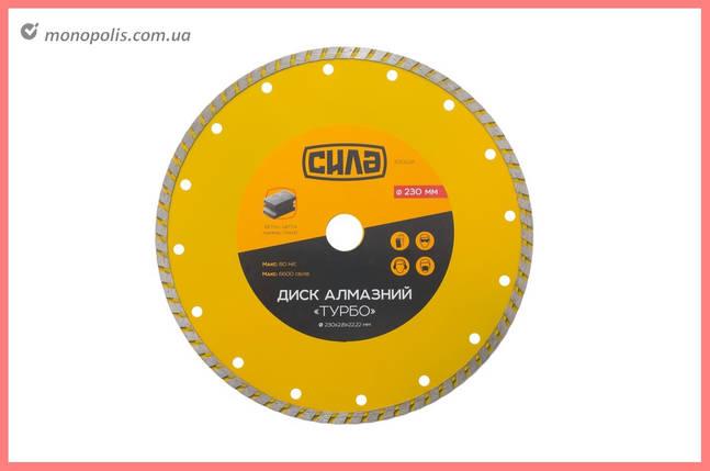Диск алмазный Сила - 230 мм турбо, фото 2