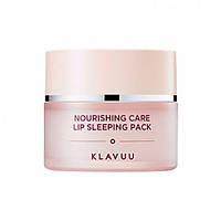 Ночная маска для губ KLAVUU Nourishing Care Lip Sleeping Pack 20 g