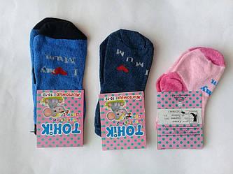 Носочки детские хлопковые  Житомир для новорожденных