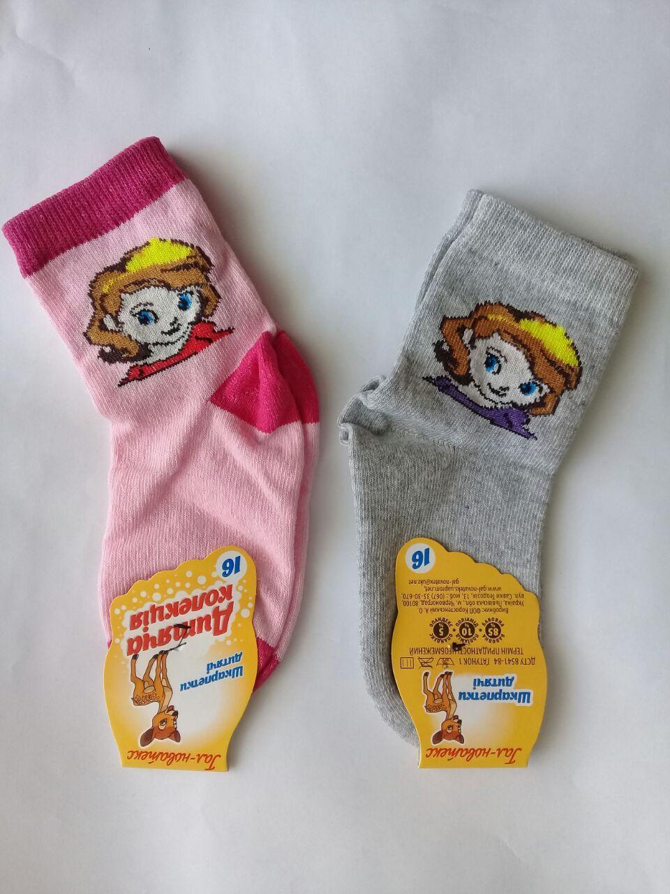 Носочки детские хлопковые  Червоноград для девочек