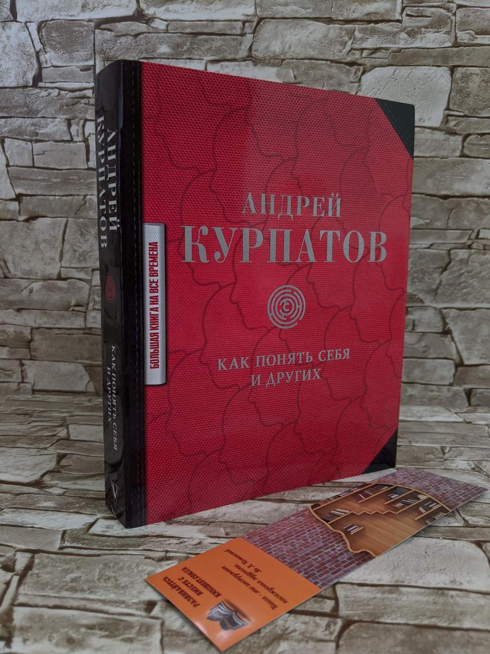 """Книга """"Как понять себя и других"""" Андрей Курпатов"""