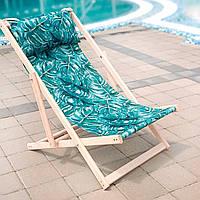 Кресло шезлонг из дерева складное для пляжа, бассейна, дачи, шезлонг деревянный складной, расцветка листья