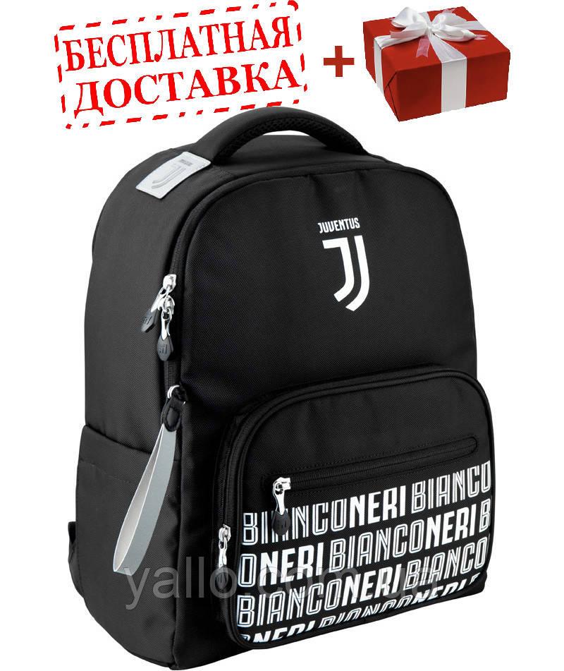 Рюкзак школьный Kite Education 770 FC Juventus (JV20-770M)