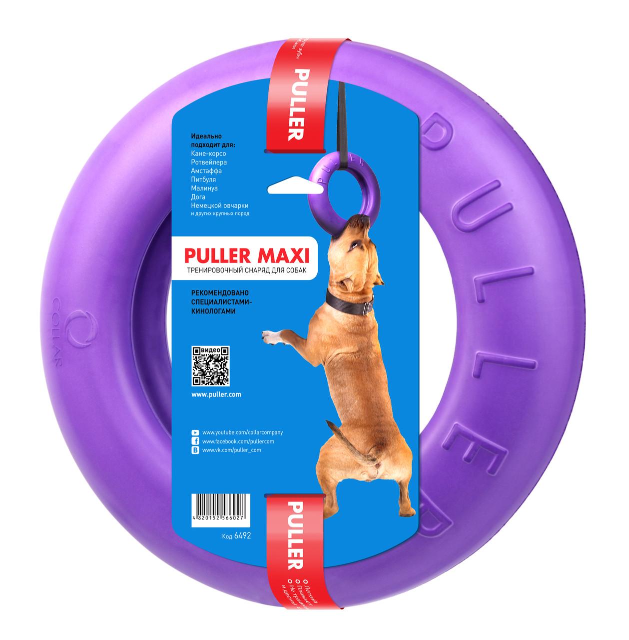 Тренувальний снаряд для собак PULLER (діаметр 30 XL см)