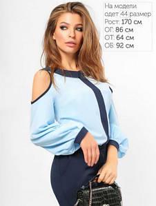 Женская блуза голубого цвета с открытыми плечами 44р