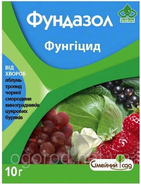 Фундазол Украина 10 грамм