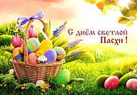 З Воскресінням Христовим, з Пасхою Христовою!