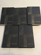 Єфремов В. Твори в 3-х томах, 4-х книгах + Таїс Афінська (всього 5 томів). М.: Молода гвардія 1975-1979р.