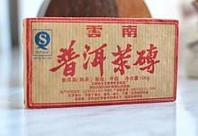 "Китайский Чай Шу Пуэр ""Чан Сюань"" 100 г 2013 года"
