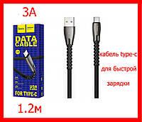 Кабель HOCO U58 Core Type-C (1.2м) 3A, черный, дата кабель для быстрой зарядки, антиобмоточный кабель, черный