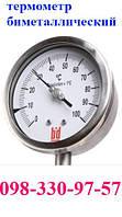 Термометры  биметаллические цена, купить