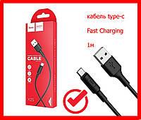 Кабель USB Type-C Hoco X25 Soarer (1м) черный, кабель fast charging type-c,  дата кабель type-c, черный