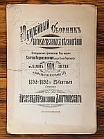 Юбилейный сборник Богослужебных песнопений Сергию Радонежскому
