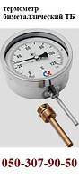 Термометр биметаллический тб-2р, тб100.