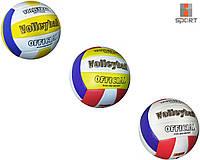Мяч волейбольный, фото 1