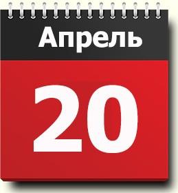 20 апреля 2020 - выходной день.