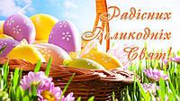 Колектив сервісного центра «Коса-Сервіс» вітає Вас зі святом Пасхи!