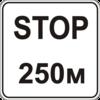 7.1.2 Дорожный знак .Расстояние до объекта.Таблички к дорожным знакам.ДСТУ