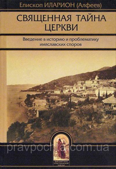 Священная тайна Церкви. Введение в историю и проблематику имяславских споров