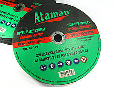 Круг отрезной по камню Атаман 230х2,5х22.23 мм