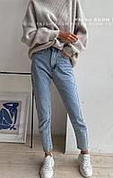 Женские джинсы мом с высокой посадкой 25-31 р