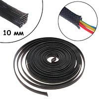 Оплетка полиэфирная сетка для кабеля 10мм, змеиная кожа 10м, эластичная