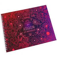 Альбом для рисования «Gearsy Art» розовый 24 листа