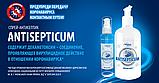 Спрей-антисептик ANTISEPTICUM профілактично-гігієнічний засіб 1000 мл (Україна), фото 2