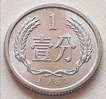Китай 1 фэнь 1983