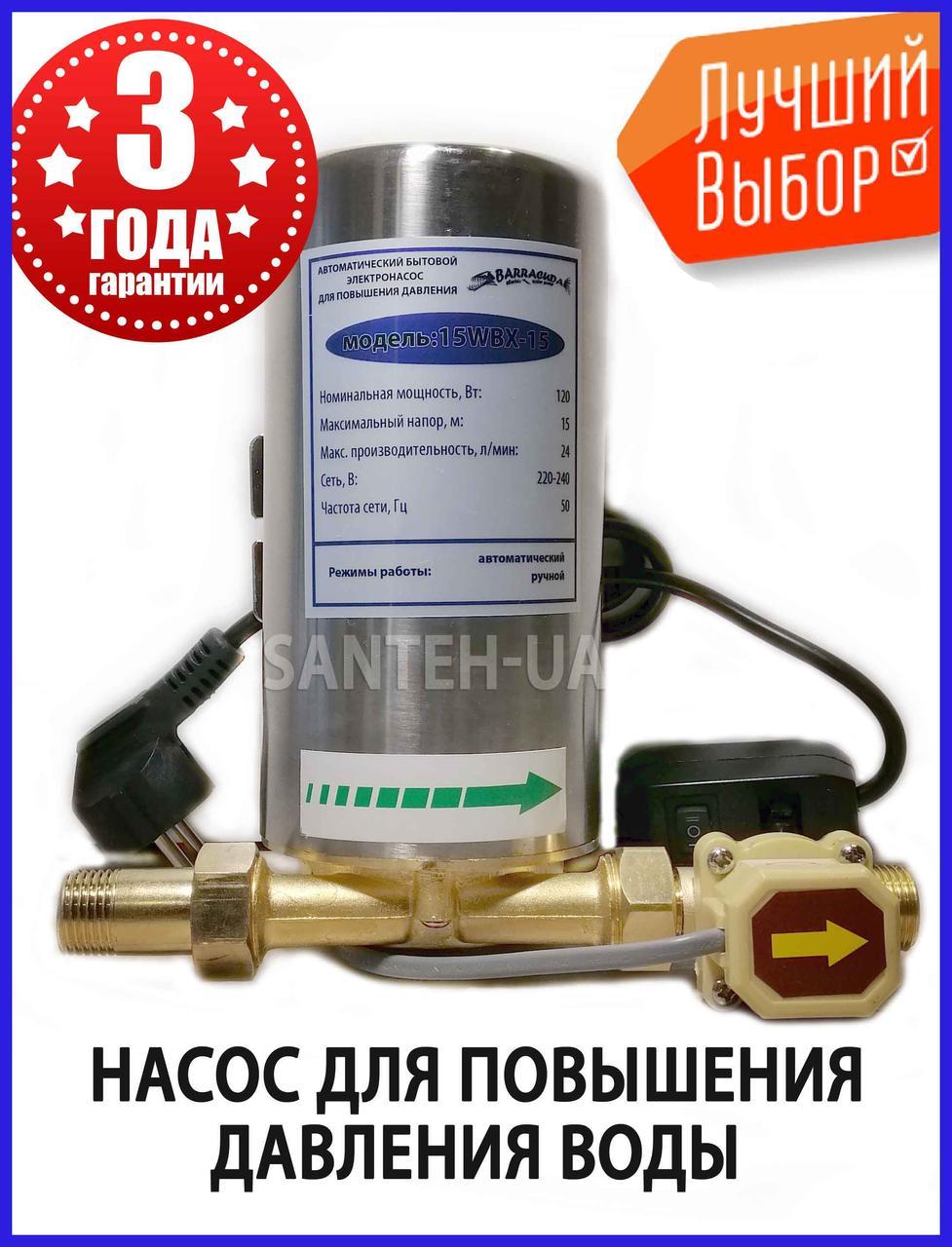 Насос для підвищення тиску води Barracuda 1.5 атм.