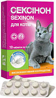 Сексинон таблетки для котов/кошек (упаковка 10шт.)